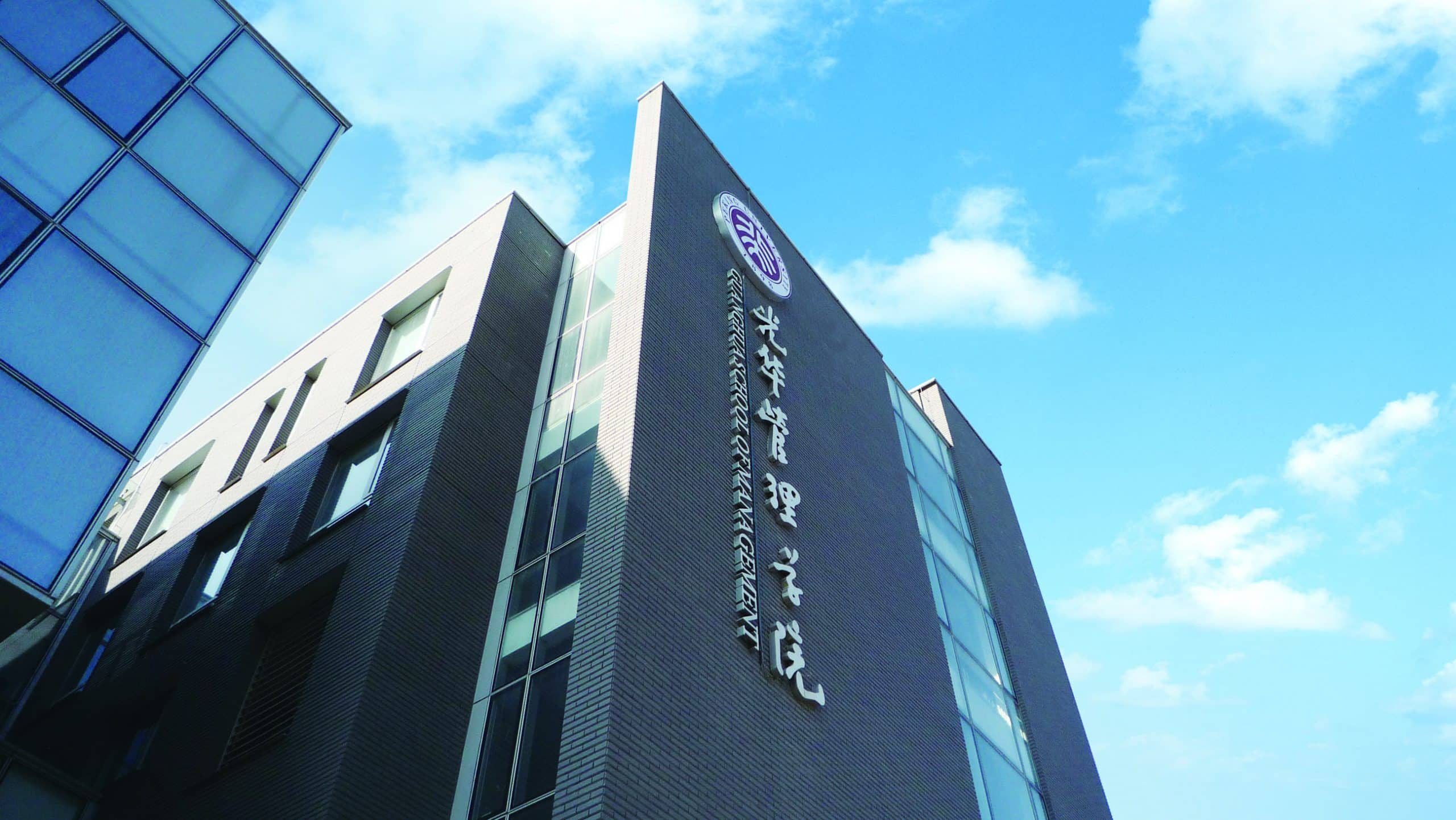 Guanghua Management School Scholarships